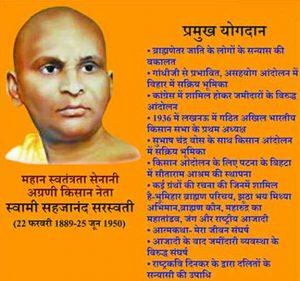 swami sahajanand saraswati